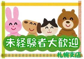 ピッキング(検品・梱包・仕分け)(北広島市◆車通勤、トイレットペーパー等、週4日、8時~17時)
