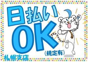 ピッキング(検品・梱包・仕分け)(冷凍食品、週4~5日、長期、12時~シフトパターン多数)