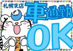 ピッキング(検品・梱包・仕分け)(車通勤、冷凍食品、週4~5日、長期、シフト制、13~22時)