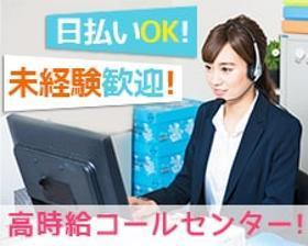 コールセンター・テレオペ(お菓子会社での架電業務/週3~ シフト制 来社不要 日払い)