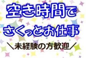 フードデリバリー(出前アプリ配達員/8/3〆 1日だけ、1時間だけでもOK! )