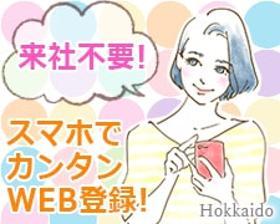 コールセンター・テレオペ(LINEでカンタンお仕事探し♪先行配信・簡単応募!)