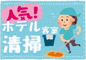 清掃スタッフ(9時から13時半/土日月のみ/清掃/ベッドメイキング/宮古市)