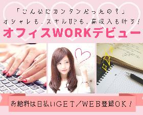 一般事務(クレカ会員請求訂正の業務サポート→長期/土日休/週5)