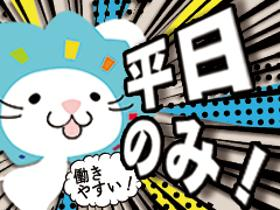 ピッキング(検品・梱包・仕分け)(時給1155円/平日のみ/日勤のみ/仕分け)