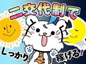 ピッキング(検品・梱包・仕分け)(2交代制/深夜時給1650円/倉庫内作業/部品ピッキング)