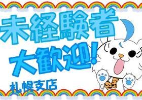 ピッキング(検品・梱包・仕分け)(ペットボトル販売店舗別仕分、週5日、シフト制、11~18時)