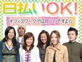 オフィス事務(太田駅から車で30分/オフィスワーク/週5/日払い可)