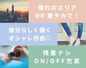 コールセンター・テレオペ(事故受付受発信:長期/土祝含む週4~/8:55-17:00)