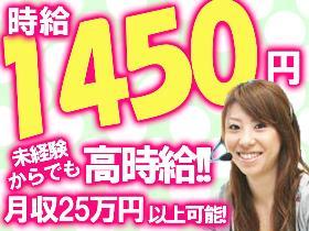 コールセンター・テレオペ(在宅勤務◆宅配サービスの問合せ対応 週5日、8hシフト制)