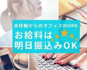 一般事務(クレカデータ修正:長期/土日祝休み/週5/~17時15分)