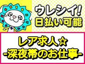 ピッキング(検品・梱包・仕分け)(シフト相談OK/ピッキング/時給1155円/未経験OK)