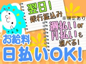 倉庫管理・入出荷(倉庫内作業員【日勤/平日のみ】)
