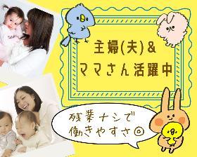 コールセンター・テレオペ(控除証明の発行受付→短期11月迄・延長可/9-13時/平日5)