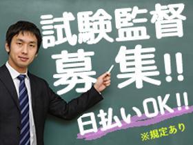 イベントスタッフ(試験監督【1日のみ/英語検定試験監督業務】)