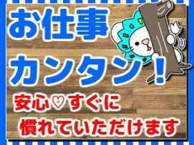 食品製造スタッフ(米菓工場での清掃・製造補助/週5/日曜休み/22時-26時)