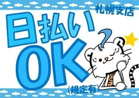 ピッキング(検品・梱包・仕分け)(飲料品店舗別仕分け、長期、シフト制、週3~5日、9~18時)