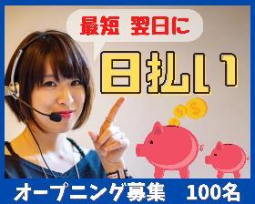 コールセンター・テレオペ(キャンペーン問合せ対応→土日含む週3~/来年3月まで短期)