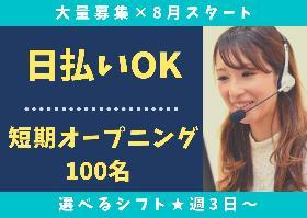 コールセンター・テレオペ(受信:キャンペーン問合せ→土日含む週3~/来年3月まで短期)