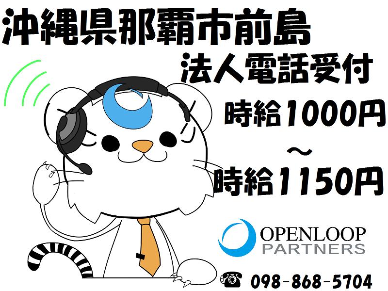 コールセンター・テレオペ(時給1150円/那覇市/コールセンター・メール対応)