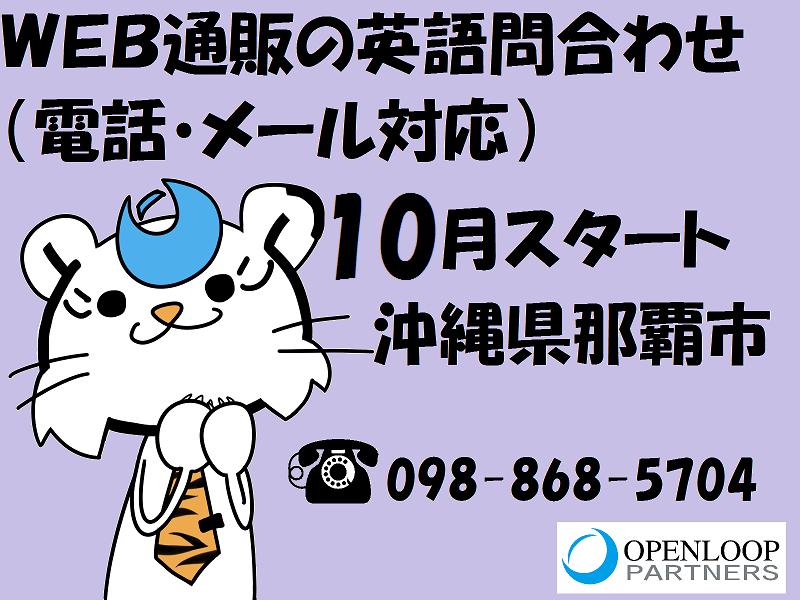 コールセンター・テレオペ(通販会社の英語対応(電話・メール)/週5日/シフト制)