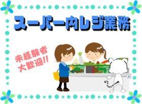 レジ(夕方から/週休2日シフト制/スーパー/レジ/八戸市)