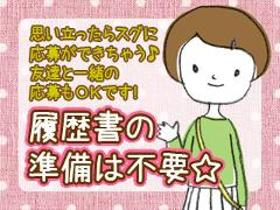 販売スタッフ(ショップ店員/時給1450円/web登録/未経験/週5フル)