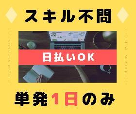 イベント会場設営(試験監督→8/23(日)1日のみ/時給1100円~/昼食支給)