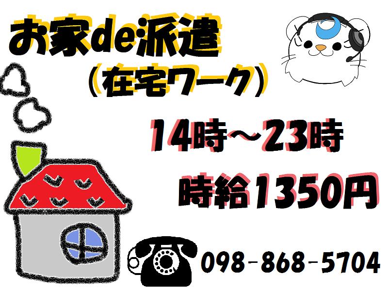 コールセンター・テレオペ(在宅ワーク/出前アプリ受信/長期/14-23時/週5日)