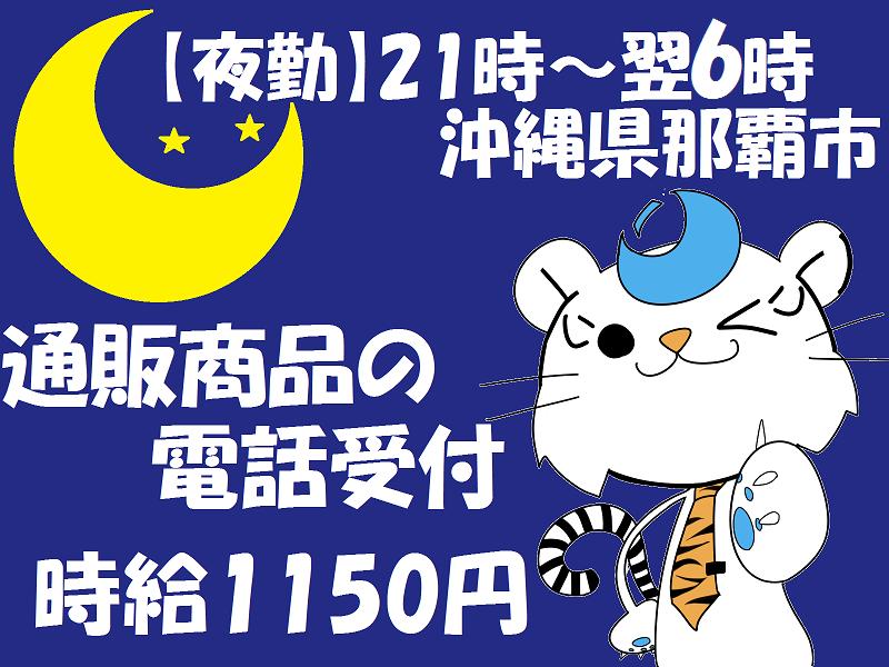 コールセンター・テレオペ(時給1150円/21-翌6時/那覇市/コールセンター)