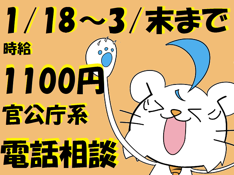 コールセンター・テレオペ(時給1100円/8-16時/那覇市/コールセンター/週5日)