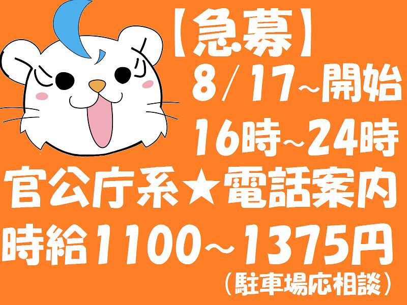 コールセンター・テレオペ(時給1100円/16-24時/那覇市/コールセンター/週5日)