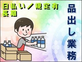 軽作業(8時 or 12時~実働5hシフト制 商品品出し 週4~5日)