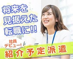 コールセンター管理・運営(紹介予定派遣◆発毛クリニックの問合せ対応の管理者 週5、8h)