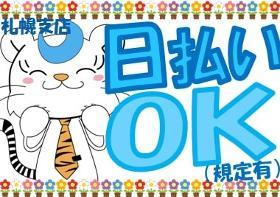 ピッキング(検品・梱包・仕分け)(銭函駅~車20分、冷食、週4~5日、長期、12時~シフト多数)