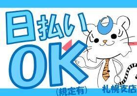 ピッキング(検品・梱包・仕分け)(星置駅~車14分、冷食、週4~5日、長期、12時~シフト多数)