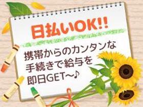 軽作業(商品ピッキング/7-16時、週3日~(日曜必須)、髪色自由)