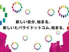 ピッキング(検品・梱包・仕分け)(商品ピッキング/9-18時、週2日~(日曜必須)、髪色自由)