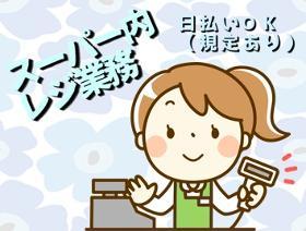 接客サービス(スーパー内レジ 経験不問 週5日 8時~21時の間で実働8h)
