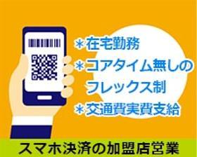 営業(在宅◆スマホ決済サービスの営業 1日8hのフレックス制)