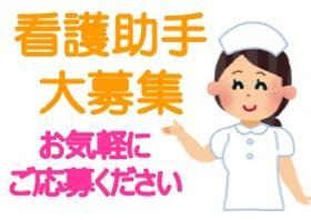 看護助手(長期、夜勤専従、無資格可、17時~翌9時、食事、入浴介助等)