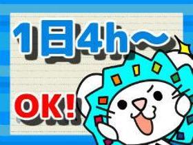 レジ(接客【WワークOK 男性活躍中】)