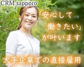 企画営業(契約社員◆ソリューション営業 平日週5 17時半迄)