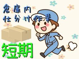 ピッキング(検品・梱包・仕分け)(短期 即日~12月10日まで 週5日 土日休み)
