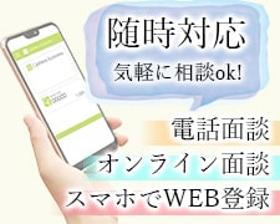 携帯販売(契◆大手モバイル直営店舗での接客販売 週5日、7.5h)