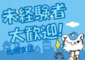 ピッキング(検品・梱包・仕分け)(コンビニ商品仕分け、週3~5、シフト制、24~31時)