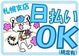 ピッキング(検品・梱包・仕分け)(コンビニ商品、長期、週4~5、シフト制、8~15時)