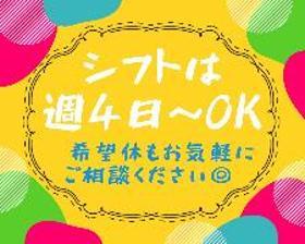 軽作業(スーパーの商品ピッキング/土日含む週4日~、9-17時)