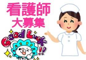 正看護師(有料老人ホームでの看護スタッフ/月給25万以上、日勤のみ)