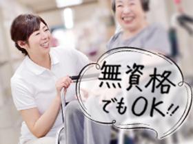 介護福祉士(☆石山通沿い☆日勤のみ、週3~ オシャレな福祉施設♪)
